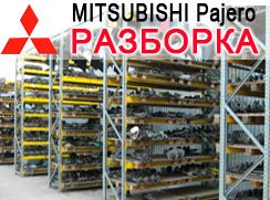 Запчасти б у и новые на mitsubishi pajero wagon ii