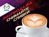 Захід Моторс - офіційний дилер Mazda